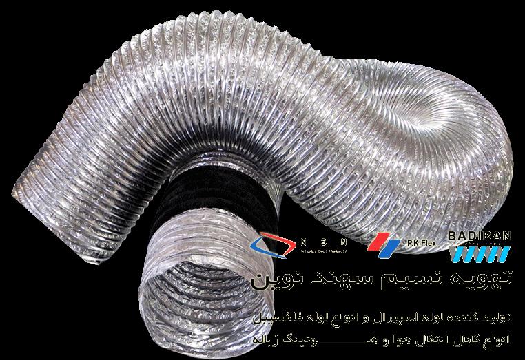 نسیم سهند نوین تولید کننده انواع کانال فلکسیبل-کانال هوا-شوتینگ زباله-